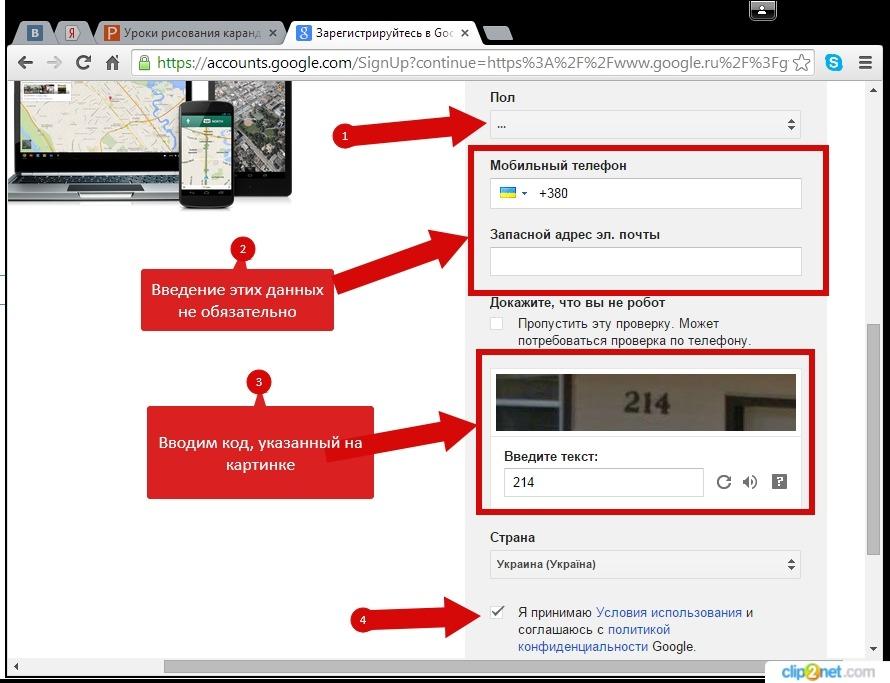 Как создать аккаунт в Google пошаговая инструкция