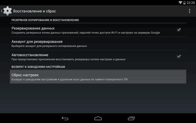 Полный сброс настроек на Андроиде