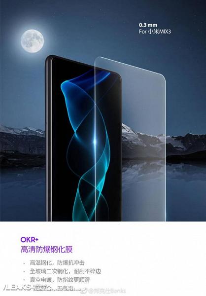 Флагманский безрамочный смартфон Xiaomi Mi Mix 3 получил закаленное защитное стекло толщиной 0,3 мм