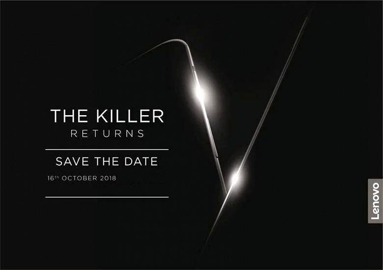 Lenovo October 16 event