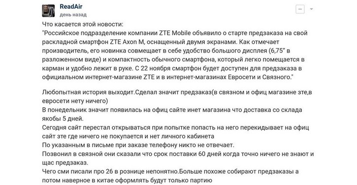 Официальный онлайн-магазин ZTE набрал заказы на Axon M и закрылся