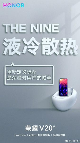Смартфон Honor V20 получит технологию охлаждения The Nine