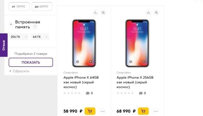 Apple начала продавать восстановленный iPhone X в России