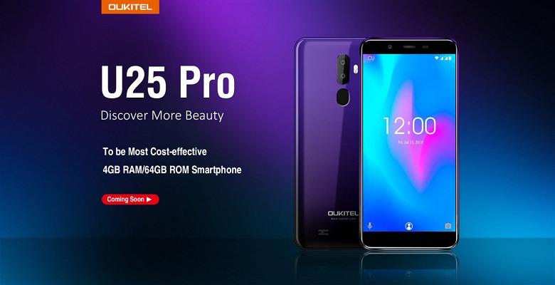 Смартфон Oukitel U25 Pro - 4 ГБ ОЗУ и сдвоенная камера при цене 0