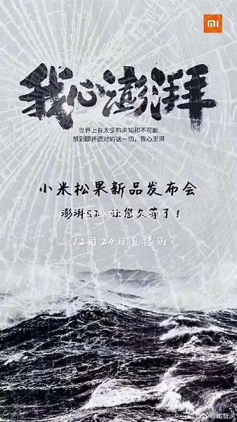 24 декабря Xiaomi может показать свою новую однокристальную систему Pinecone S2