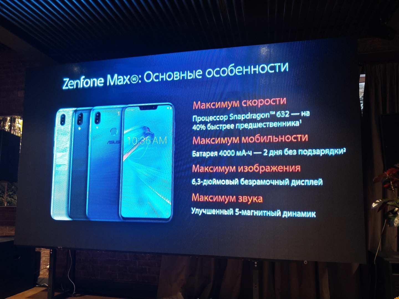 ASUS привёз в Россию недорогие смартфоны ZenFone Max M2 с большими аккумуляторами и мощным процессором