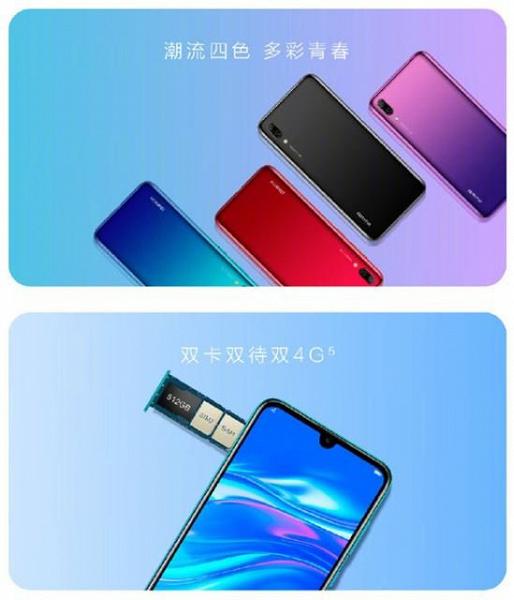 Представлен смартфон Huawei Enjoy 9: большой экран, SoC Snapdragon 450, сдвоенная камера и АКБ емкостью 4000 мАч за 0
