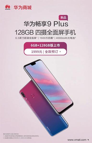 Представлен смартфон Huawei Enjoy 9 Plus с 6 ГБ ОЗУ и 128 ГБ флэш-памяти