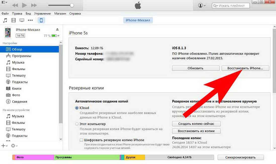 itunes_iphone Как вернуться к исходным настройкам на Айфоне и на Андроиде?