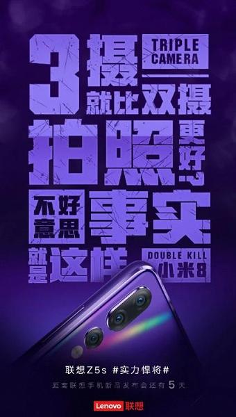 Лучше, чем в Xiaomi Mi 8 - так в Lenovo говорят об основной камере смартфона Z5s