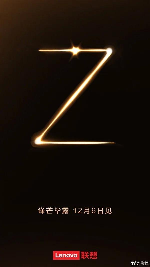 Дата анонса Lenovo Z5s в новом формате дисплея