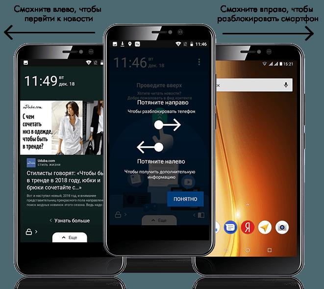 В России выпустили субсидированный смартфон дешевле 4 тысяч рублей с рекламой на экране блокировки