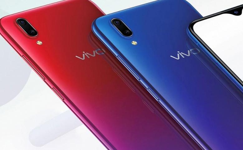 Cмартфон Vivo Y93s оснащен экраном с каплевидным вырезом, SoC MediaTek Helio P22 и АКБ емкостью 4030 мАч