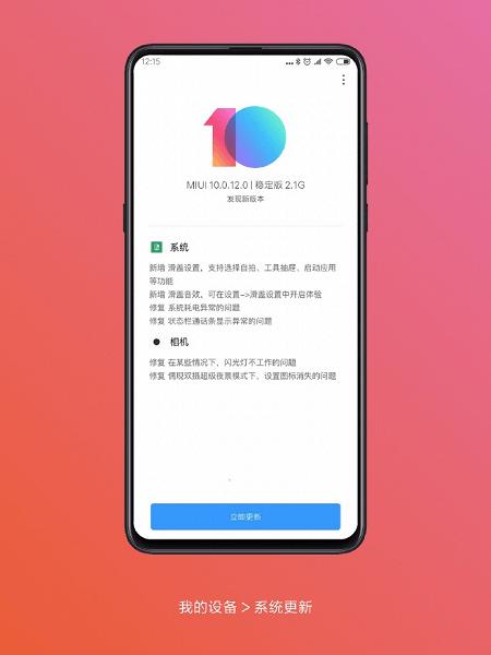 Флагманский слайдер Xiaomi Mi Mix 3 получил большое обновление