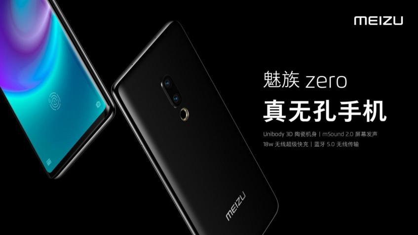 Представлен Meizu Zero - первый в мире смартфон, лишенный всяких отверстий