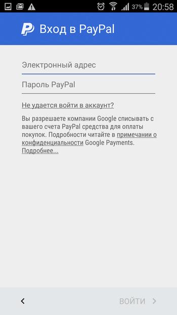 Для Pay Pal укажите ваш логин и пароль