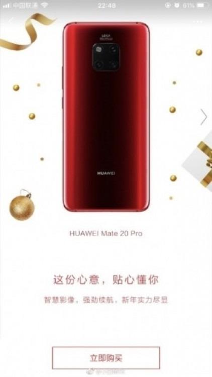 Новые расцветки смартфона Huawei Mate 20 Pro - 1