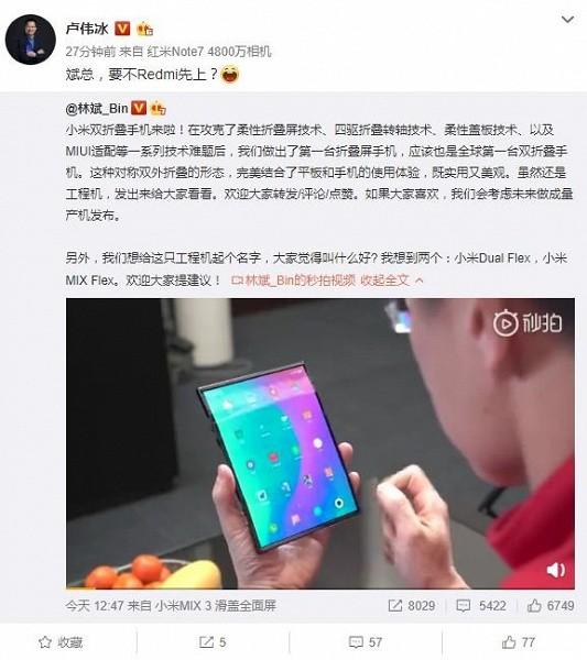 Складной смартфон Redmi может появиться раньше, чем в линейке Mi