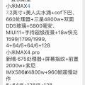 Предполагаемые характеристики и цены Xiaomi Mi Max 4 и Mi Max 4 Pro