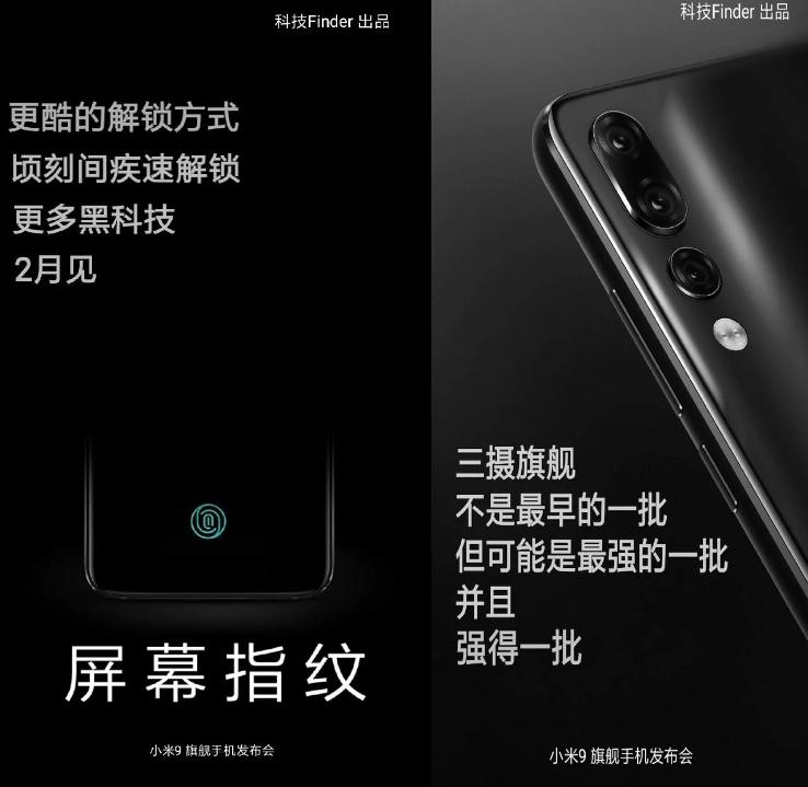 Названа предполагаемая дата анонса Xiaomi Mi 9 – фото 2
