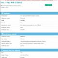 Существование смартфона Vivo V15 Pro подтверждено