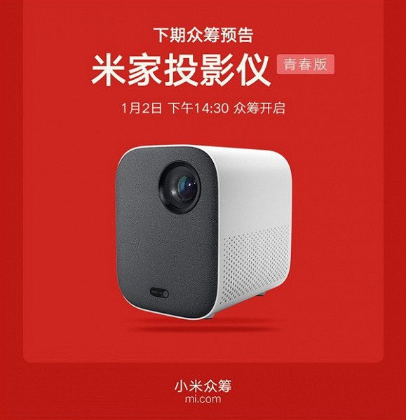 Завтра стартуют продажи нового проектора Xiaomi Mi Laser Projector Lite ценой 0