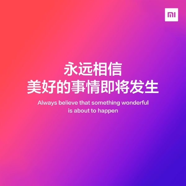 Xiaomi интригует завтрашним анонсом
