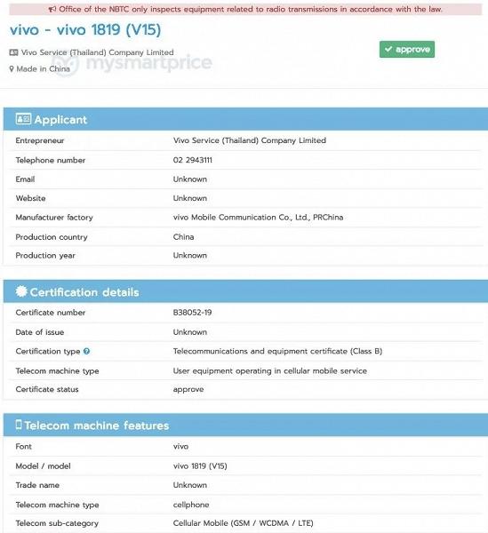 Смартфон Vivo V15 с выдвижной камерой представят вместе с Vivo V15 Pro