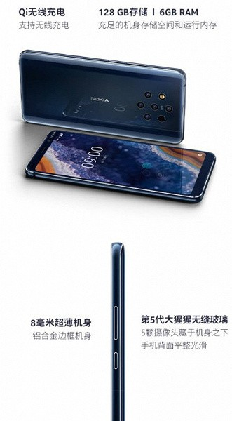 Пентакамера, IP68, экран Quad HD+ и аккумулятор емкостью 4150 мА·ч: характеристики флагмана Nokia 9 PureView опубликованы за считанные часы до анонса