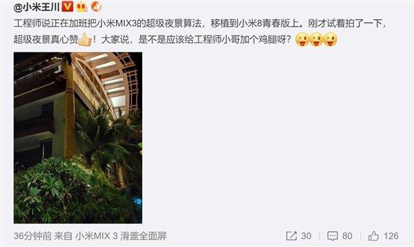 Официально. Для смартфона Xiaomi Mi 8 Lite адаптируется ночной режим, как у Mi Mix 3