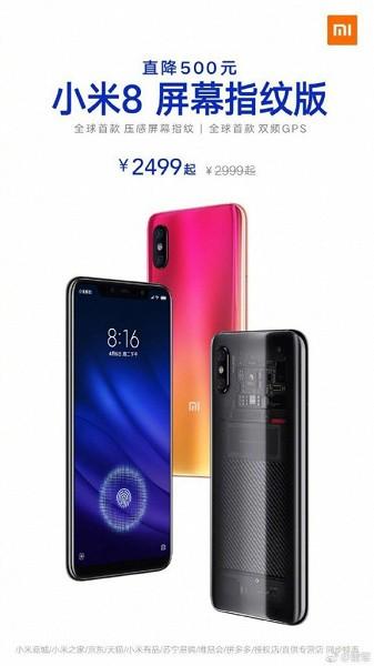 Несмотря на обещание. Первое удешевление Xiaomi Mi 8 после анонса нового флагмана Xiaomi Mi 9 оказалось огромным