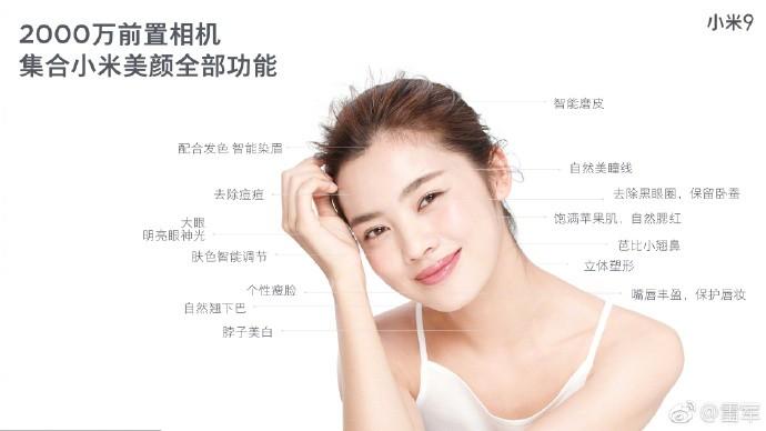 Xiaomi раскрыла характеристики основной и фронтальной камер Mi 9