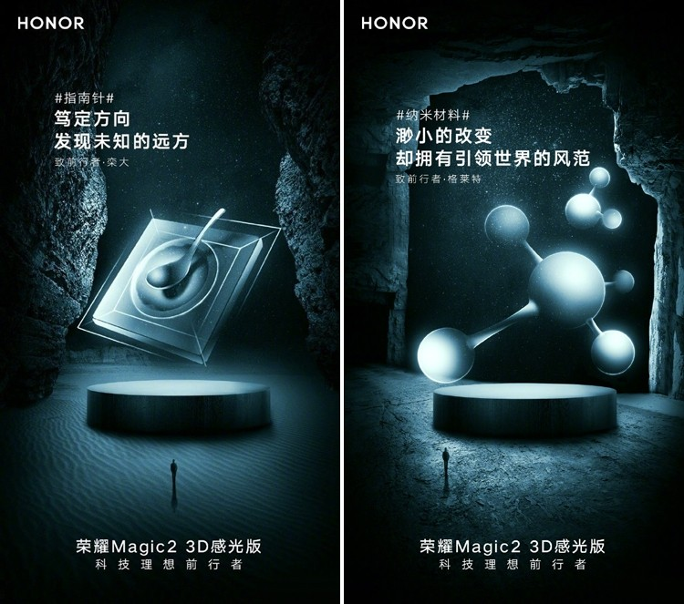 Смартфон Honor Magic 2 3D сможет узнавать пользователей по лицу в темноте