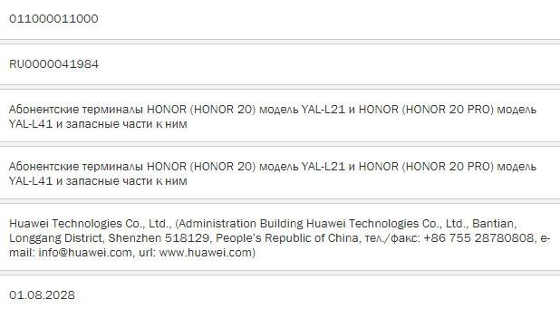 Honor 20 и Honor 20 Pro сертифицированы в России