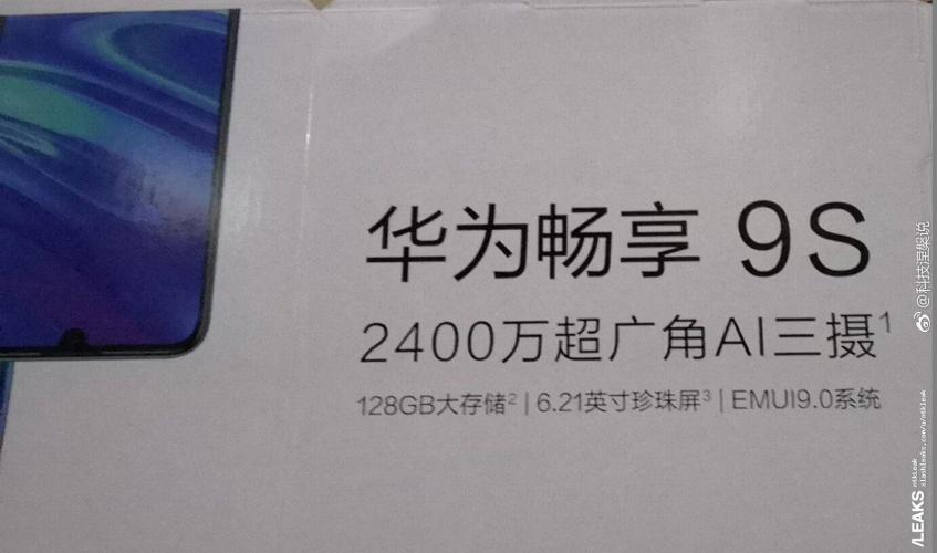 Представлен Huawei P Smart+ 2019: пластиковый корпус и тройная камера за 280 евро