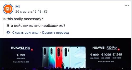 Xiaomi троллит Huawei