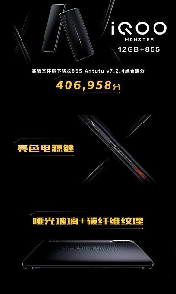 Snapdragon 855, 12 ГБ ОЗУ и новый рекорд AnTuTu c 406 000 баллов: в Китае представлен новый (и недорогой) игровой флагман