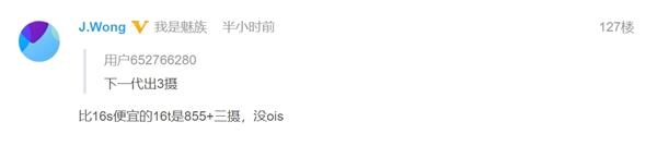 Бюджетный флагман Meizu 16T получит платформу Snapdragon 855 и тройную камеру, а Meizu 16s - 48-мегапиксельную камеру с оптической стабилизацией