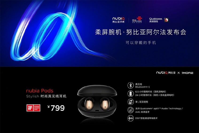 У Apple AirPods новый конкурент - представлены беспроводные наушники Nubia Pods ценой 0
