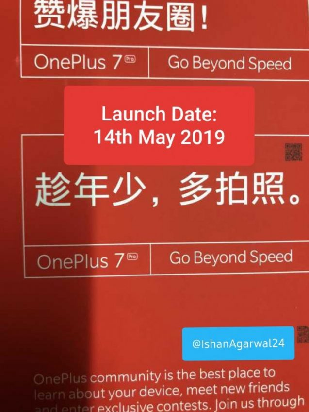 Озвучили предполагаемую дату анонса OnePlus 7 – фото 1