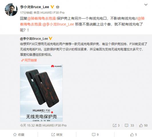 Фирменный чехол для беспроводной зарядки Huawei P30 обойдется в - 1