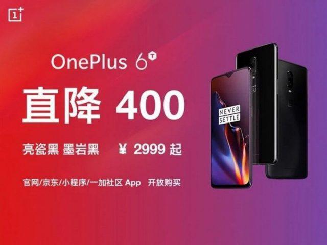 Смартфон OnePlus 6T стал дешевле - 1