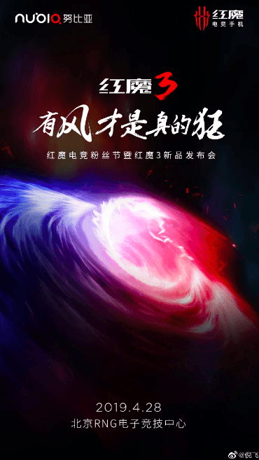 Объявлена дата премьеры Nubia Red Magic 3 – фото 1