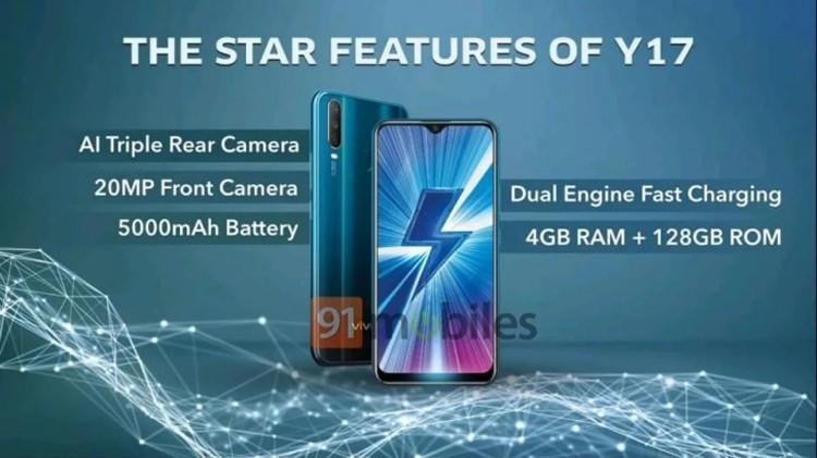 Тройная камера и мощная батарея: грядёт анонс смартфона Vivo Y17