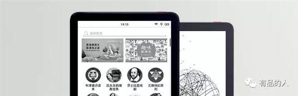Xiaomi выпустит книжку на электронных чернилах