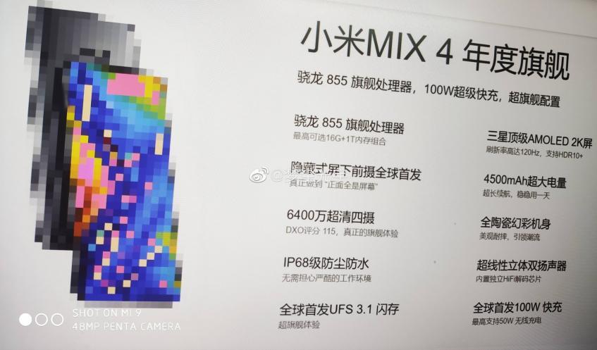 Ключевые особенности Mi Mix 4 на фото, но это не точно
