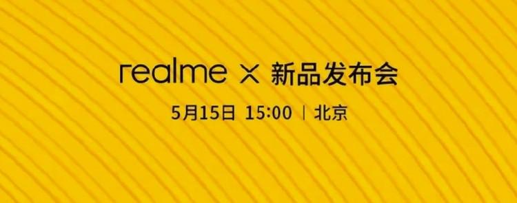 Realme X: смартфон на новейшей платформе Snapdragon 730 дебютирует 15 мая