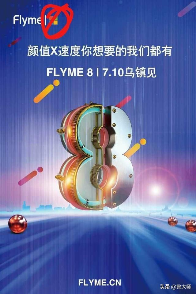 Meizu может анонсировать Flyme 8 уже в этом месяце – фото 3