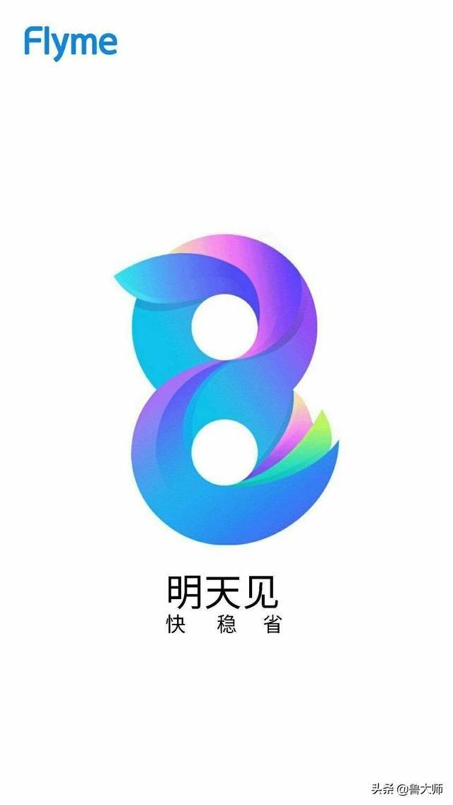 Meizu может анонсировать Flyme 8 уже в этом месяце – фото 2