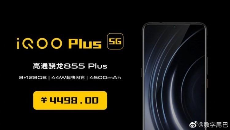 Смартфон Vivo iQOO Plus 5G получит батарею на 4500 мА·ч и будет поддерживать быструю зарядку 44 Вт